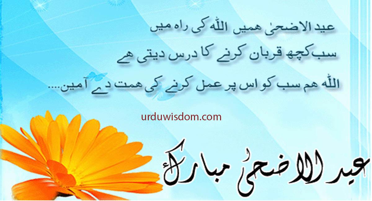 30 Best Eid Mubarak Wishes In Urdu 2021 19