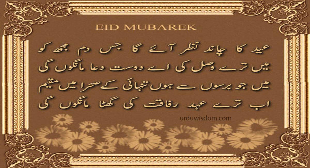 30 Best Eid Mubarak Wishes In Urdu 2021 27
