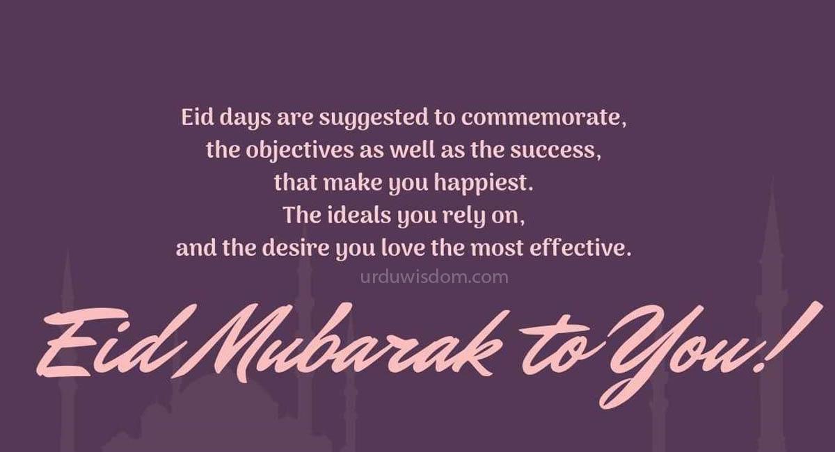 30 Best Eid Mubarak Wishes In Urdu 2021 29