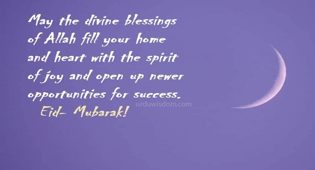 30 Best Eid Mubarak Wishes In Urdu 2021 30