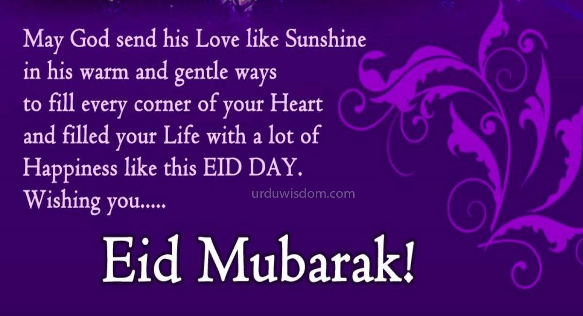 30 Best Eid Mubarak Wishes In Urdu 2021 31
