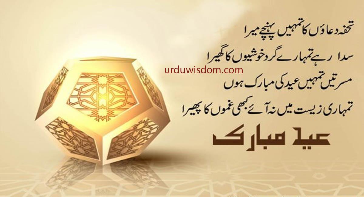 30 Best Eid Mubarak Wishes In Urdu 2021 20