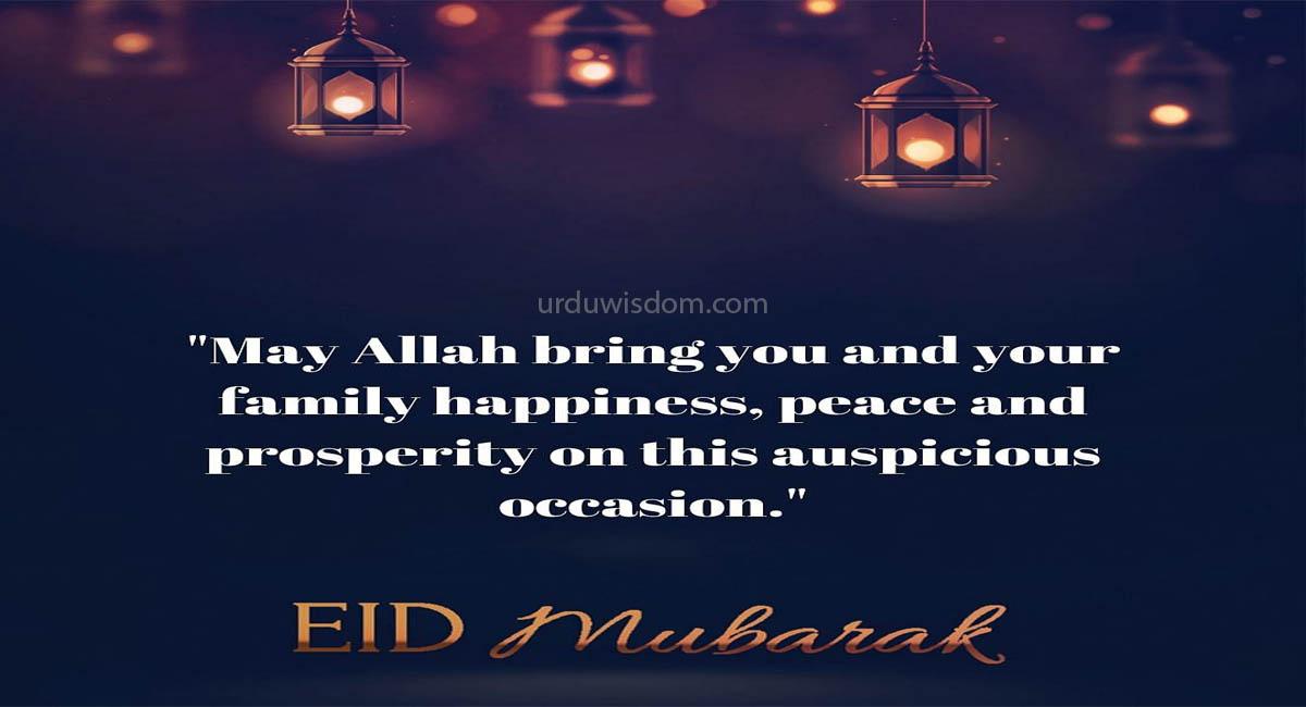 30 Best Eid Mubarak Wishes In Urdu 2021 32