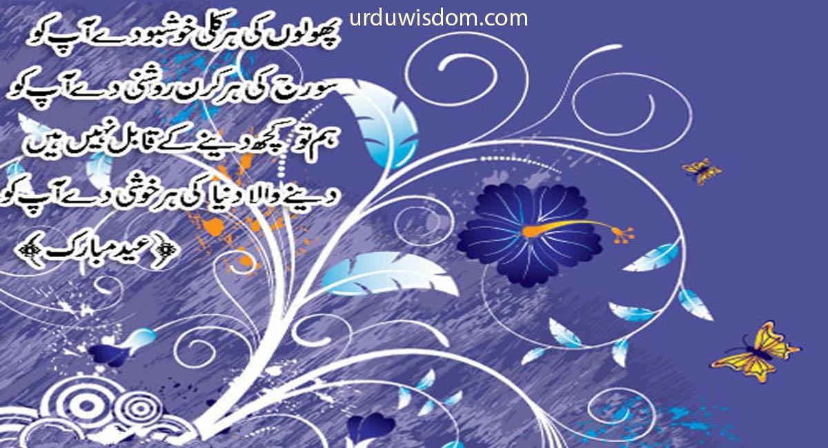 30 Best Eid Mubarak Wishes In Urdu 2021 21