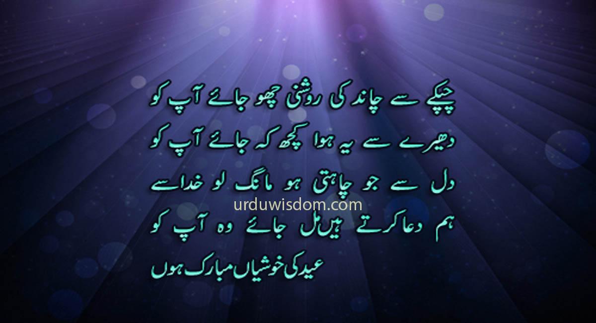 30 Best Eid Mubarak Wishes In Urdu 2021 22
