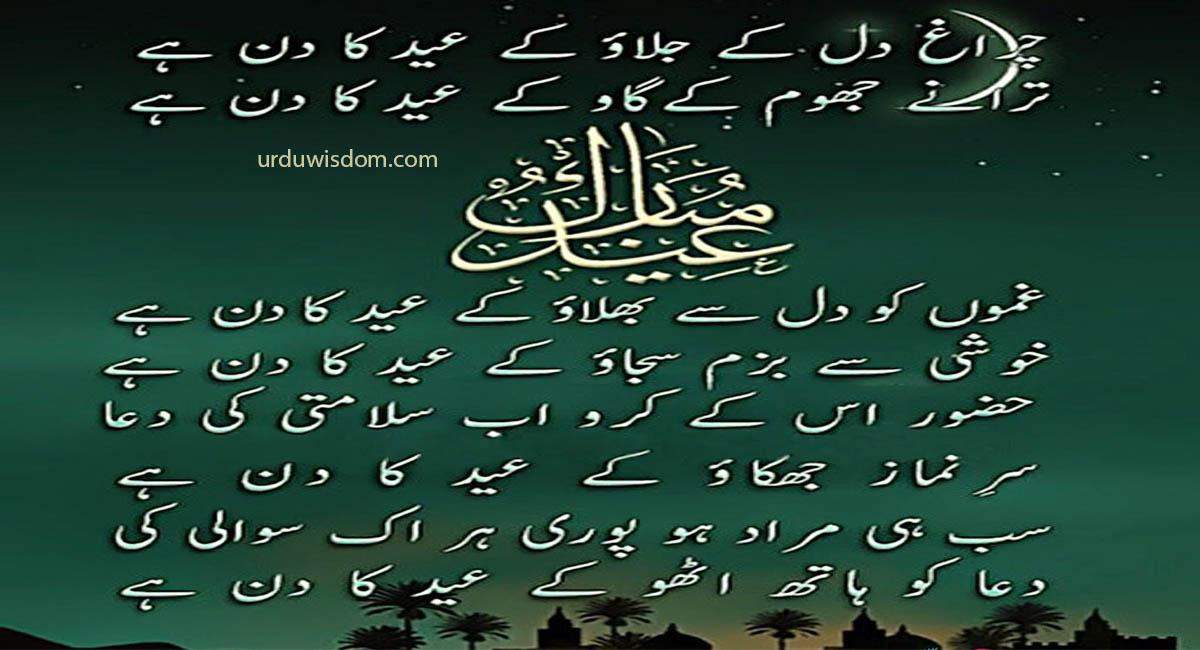 30 Best Eid Mubarak Wishes In Urdu 2021 23