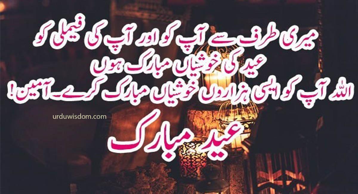 30 Best Eid Mubarak Wishes In Urdu 2021 24