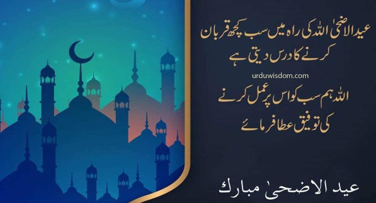 30 Best Eid Mubarak Wishes In Urdu 2021 25