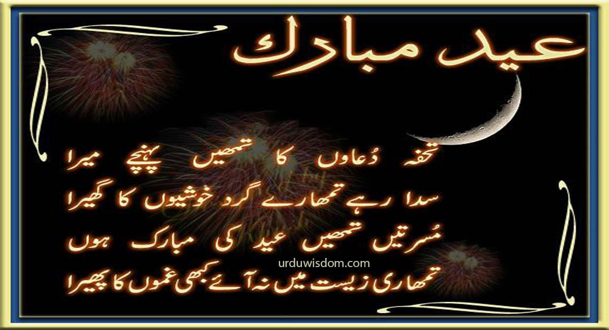 30 Best Eid Mubarak Wishes In Urdu 2021 26