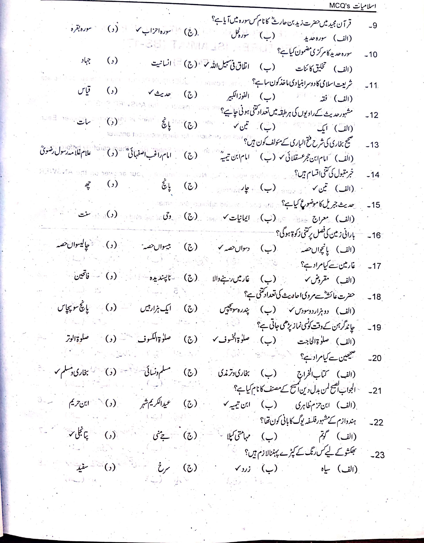 PPSC Past Paper Islamyat Lecturer 34