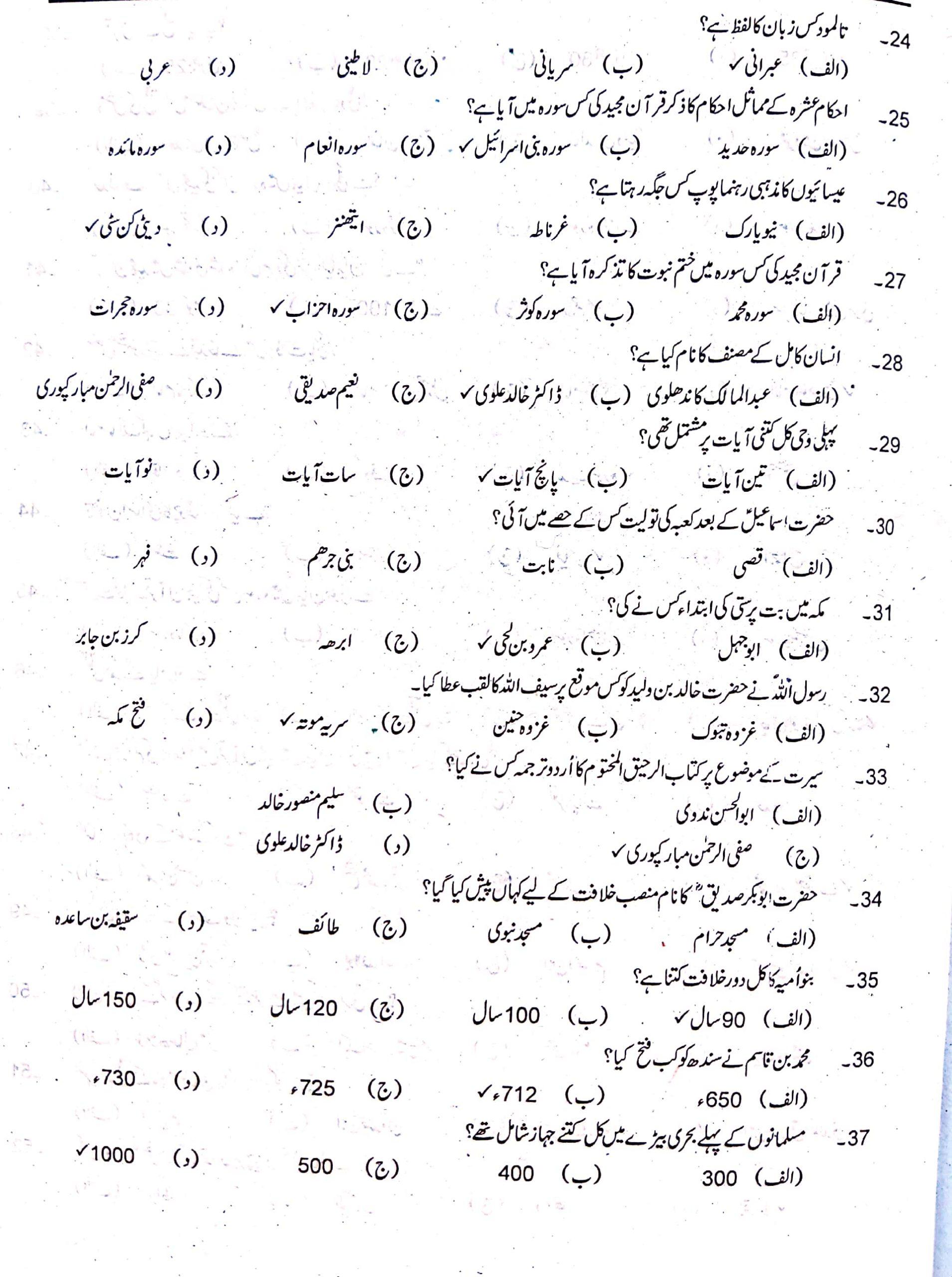 PPSC Past Paper Islamyat Lecturer 43