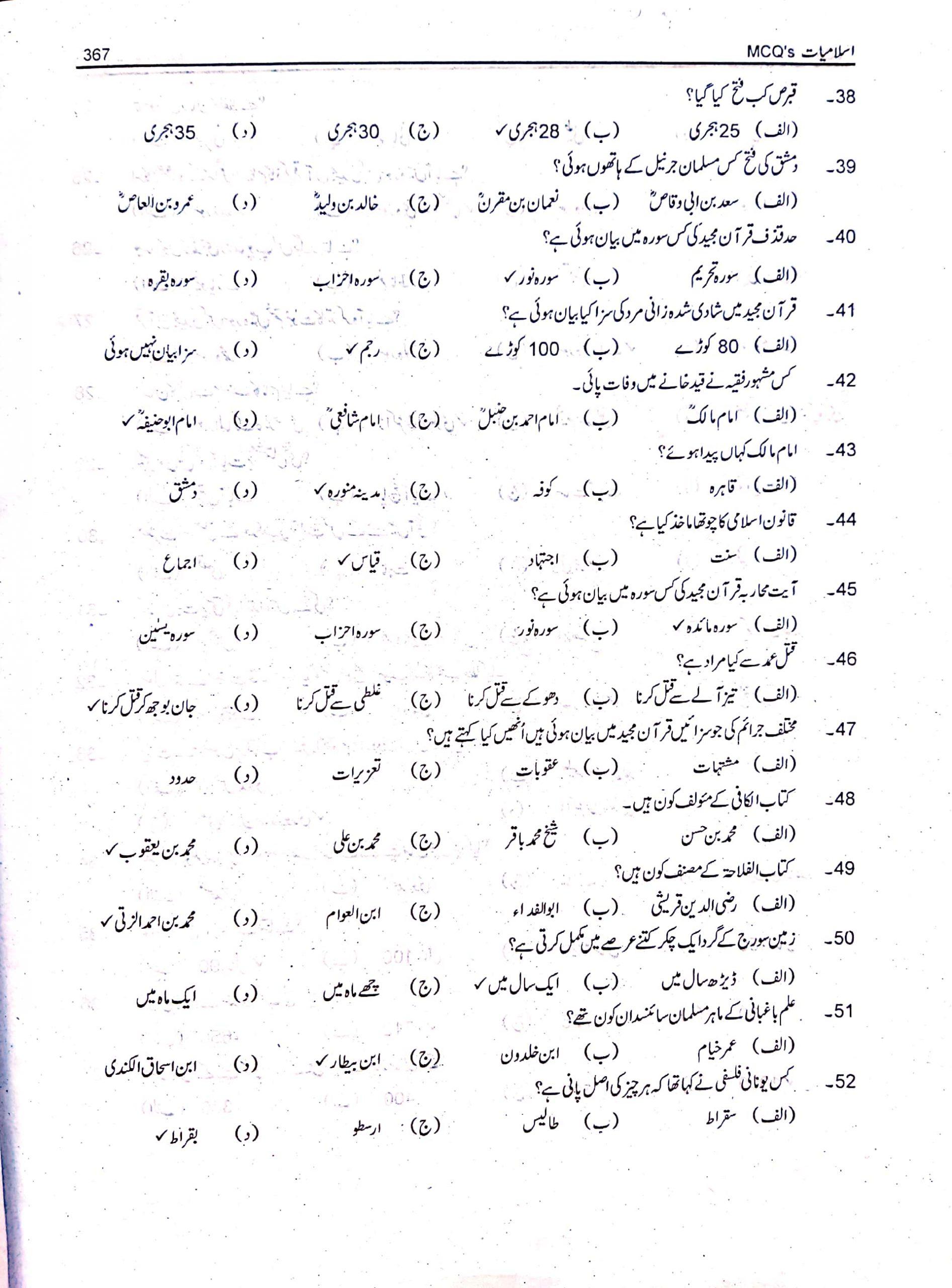 PPSC Past Paper Islamyat Lecturer 36