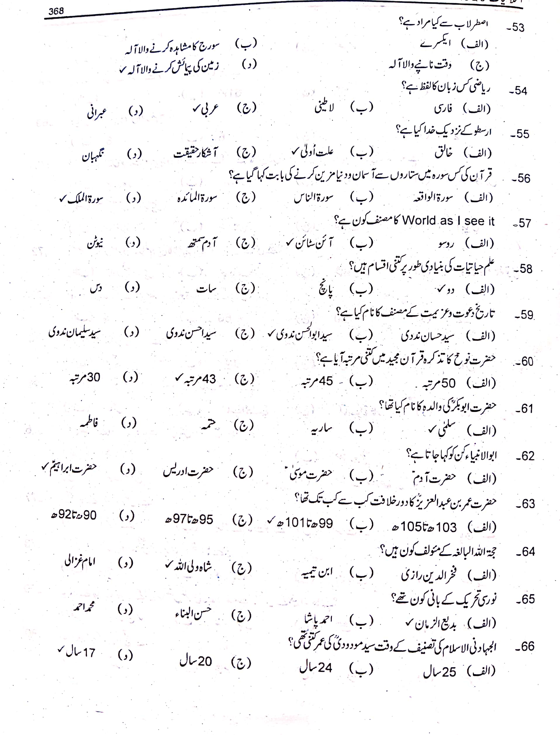 PPSC Past Paper Islamyat Lecturer 37