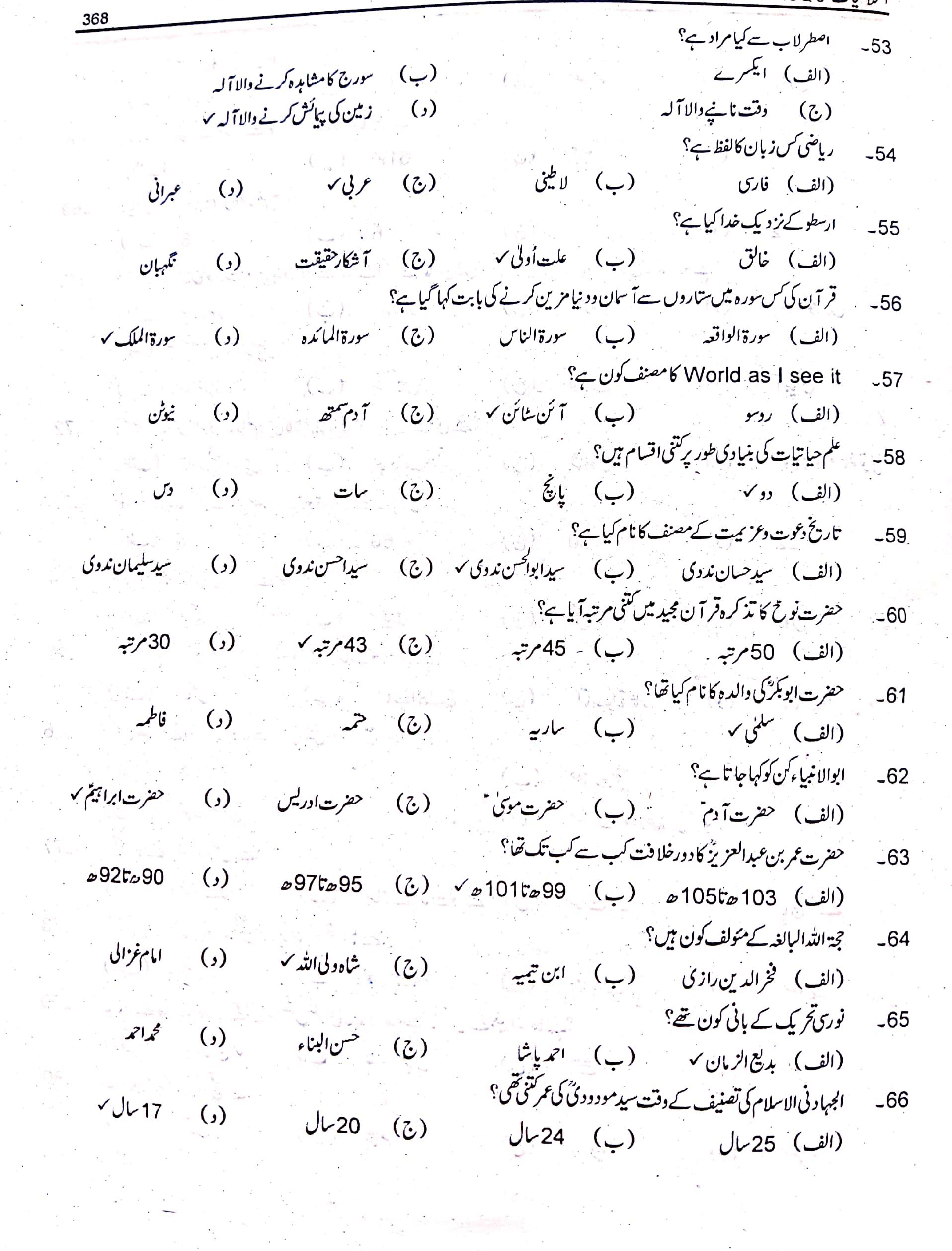 PPSC Past Paper Islamyat Lecturer 45