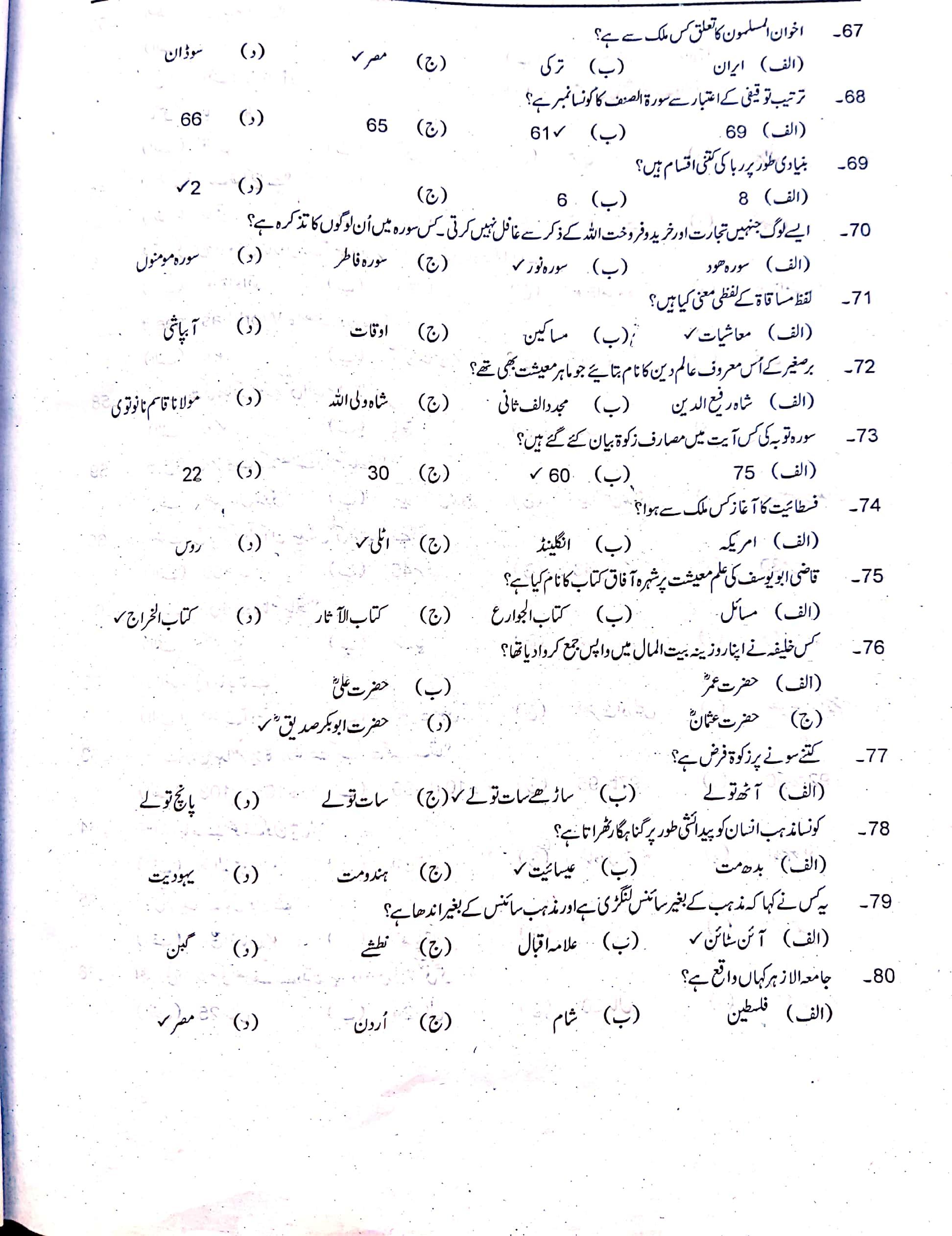 PPSC Past Paper Islamyat Lecturer 38