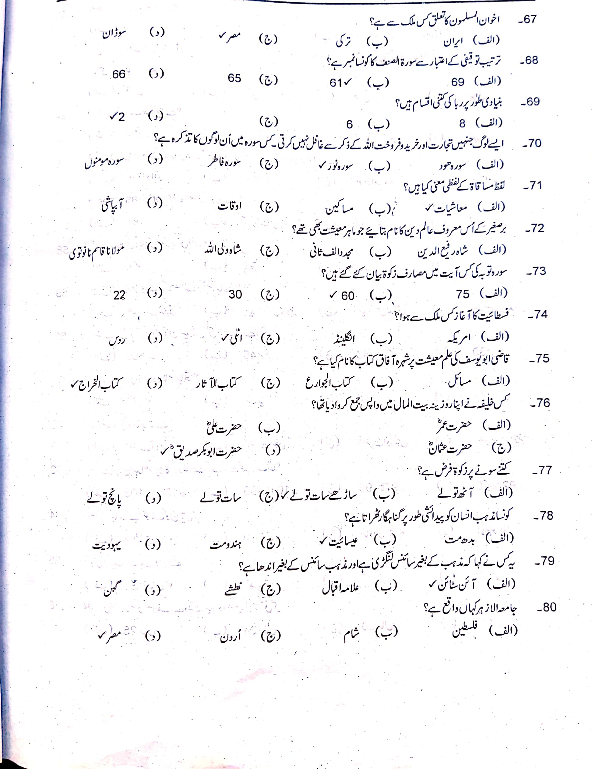 PPSC Past Paper Islamyat Lecturer 46