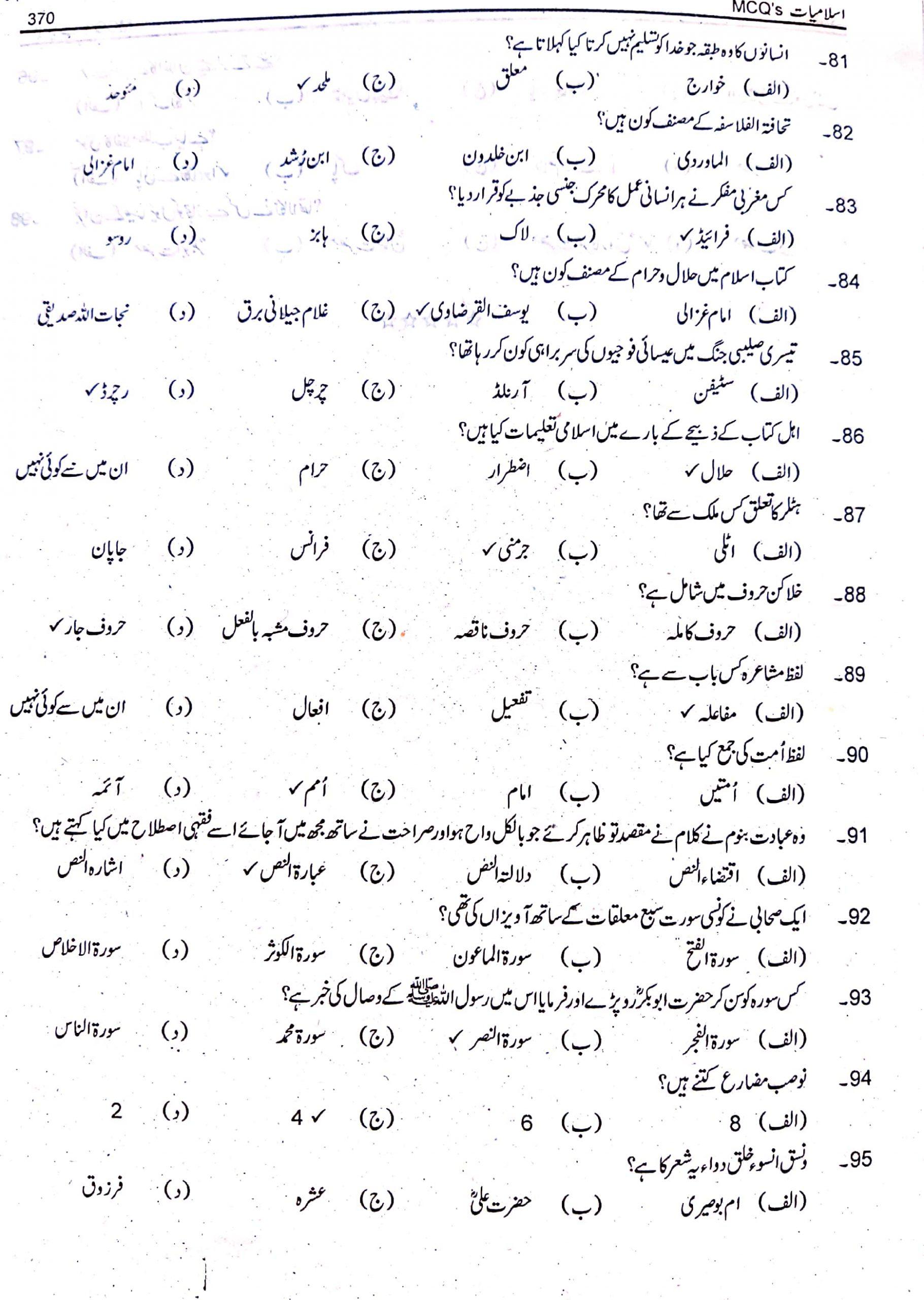PPSC Past Paper Islamyat Lecturer 39
