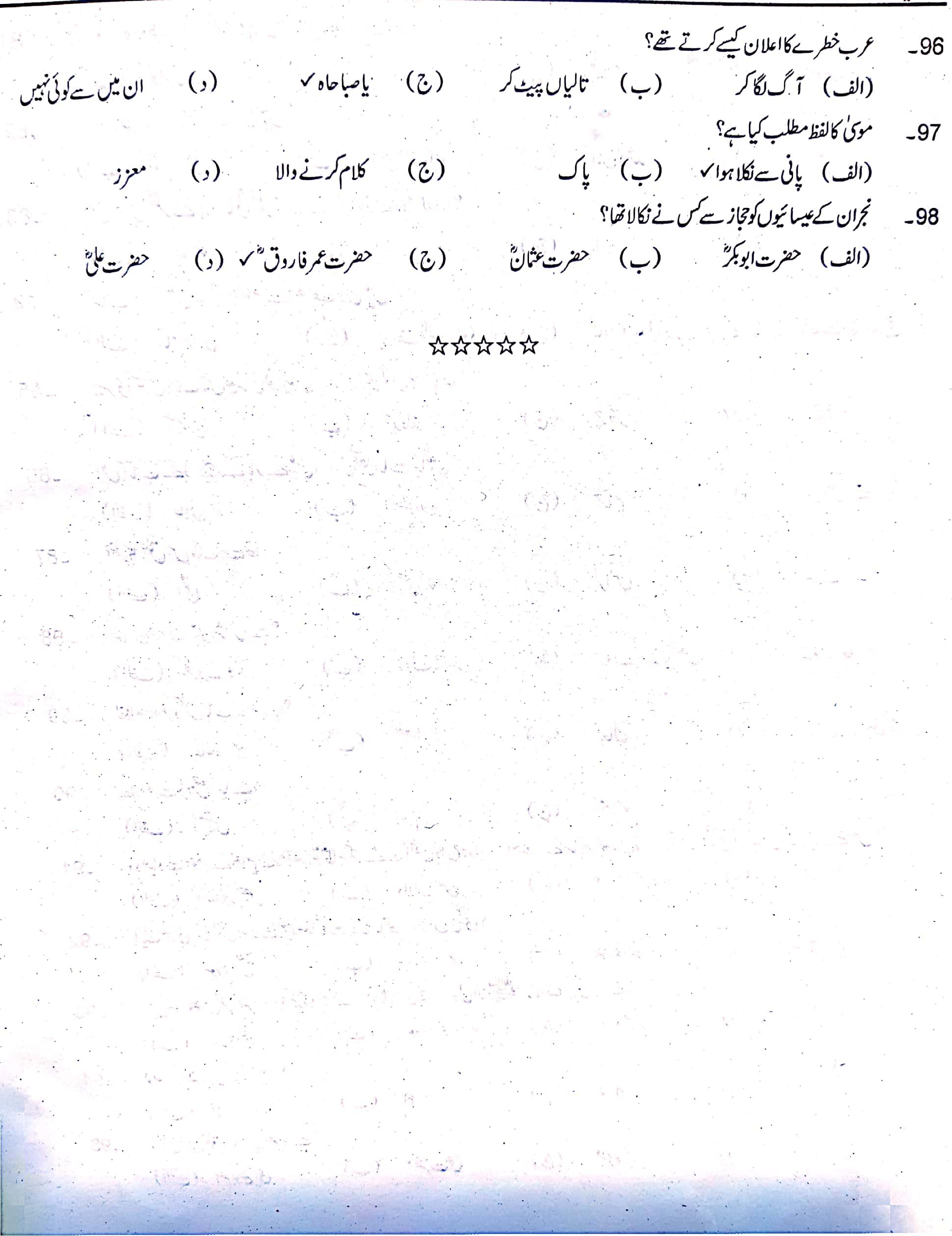 PPSC Past Paper Islamyat Lecturer 48