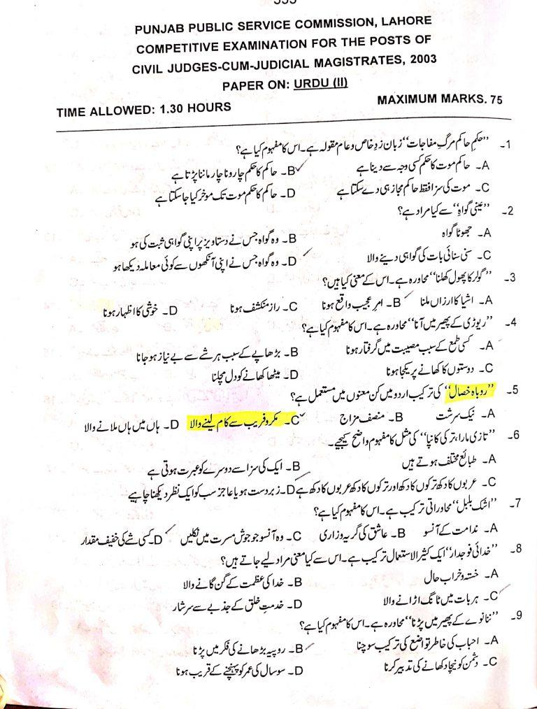 PPSC Lecturer Past Paper Urdu Solved