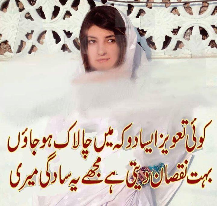 100 Best Urdu Poetry Images 2020, Urdu Shayari 27