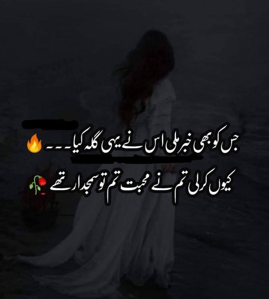 100 Best Urdu Poetry Images 2020, Urdu Shayari 28