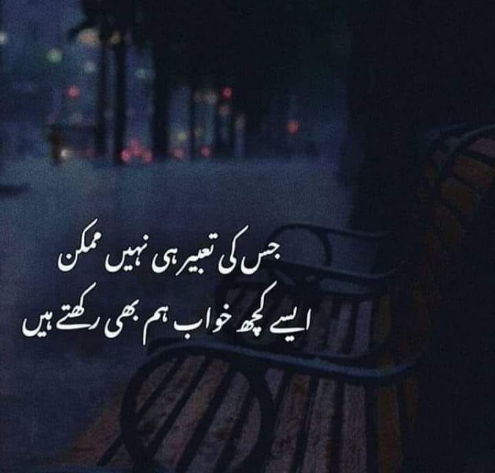 100 Best Urdu Poetry Images 2020, Urdu Shayari 23
