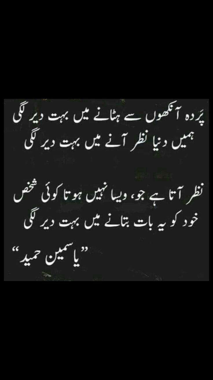 100 Best Urdu Poetry Images 2020, Urdu Shayari 22