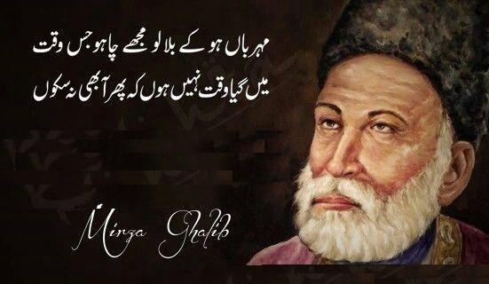 100 Best Urdu Poetry Images 2020, Urdu Shayari 25