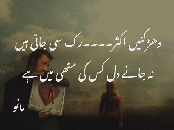 100 Best Urdu Poetry Images 2020, Urdu Shayari 26