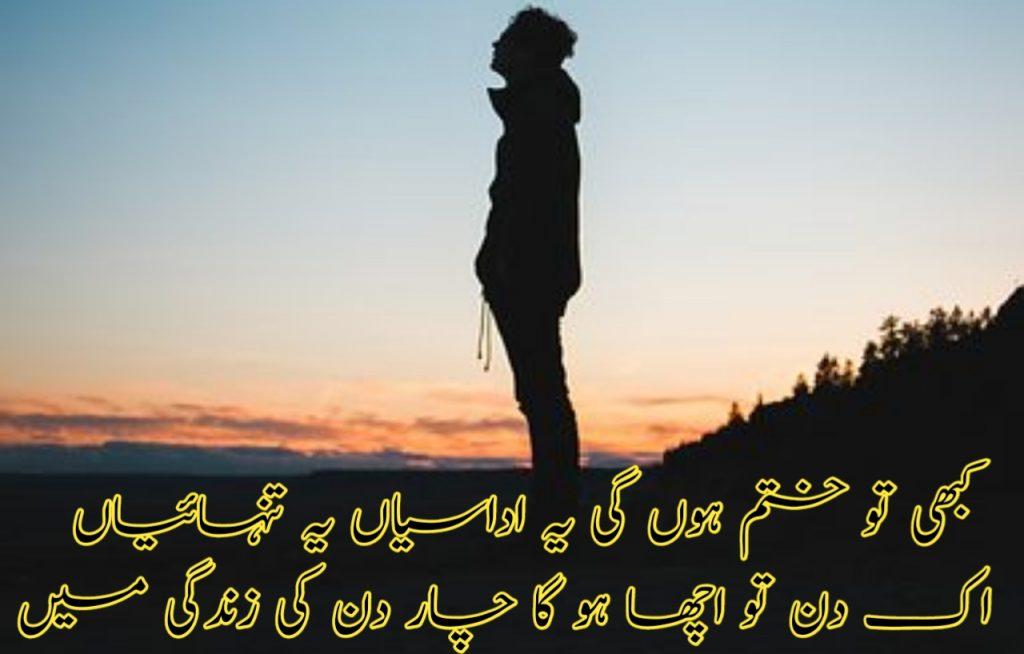 Love Poetry In Urdu 2 Lines - Love Shayari In Urdu 2 Lines 1