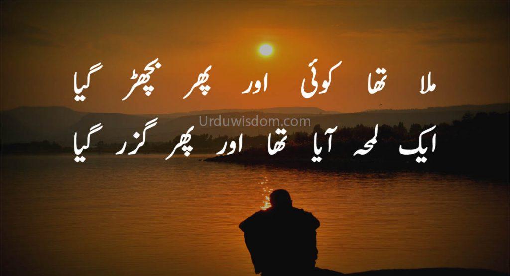 100 Best Urdu Poetry Images 2020, Urdu Shayari 5
