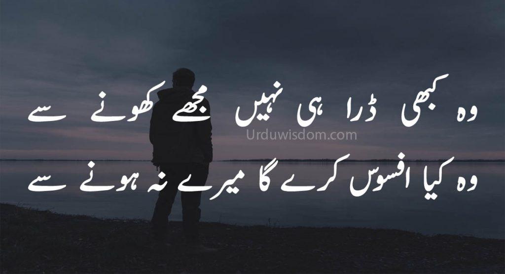 100 Best Urdu Poetry Images 2020, Urdu Shayari 11