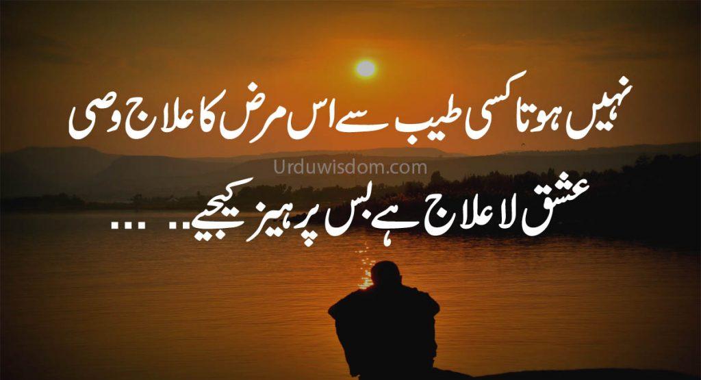 100 Best Urdu Poetry Images 2020, Urdu Shayari 10