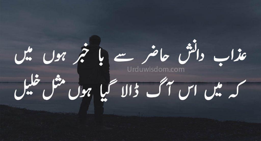 100 Best Urdu Poetry Images 2020, Urdu Shayari 19