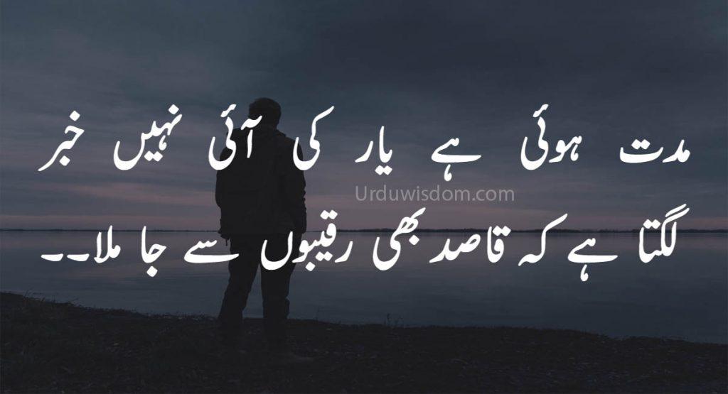 100 Best Urdu Poetry Images 2020, Urdu Shayari 6