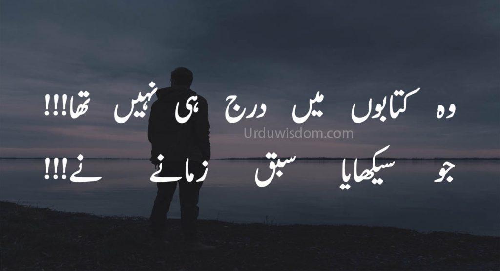 100 Best Urdu Poetry Images 2020, Urdu Shayari 15