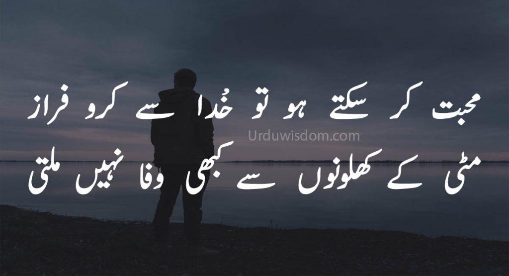 100 Best Urdu Poetry Images 2020, Urdu Shayari 18