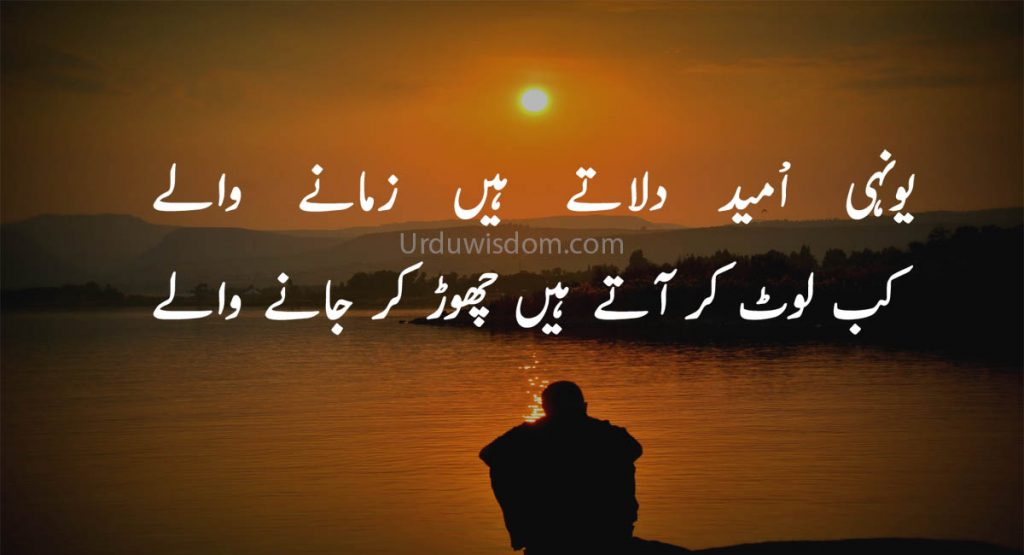 100 Best Urdu Poetry Images 2020, Urdu Shayari 17