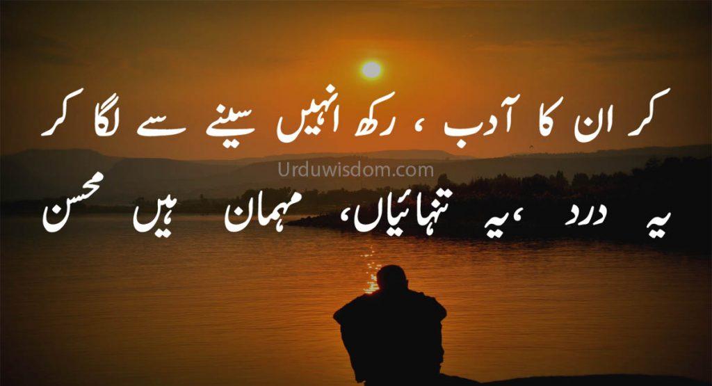 100 Best Urdu Poetry Images 2020, Urdu Shayari 4