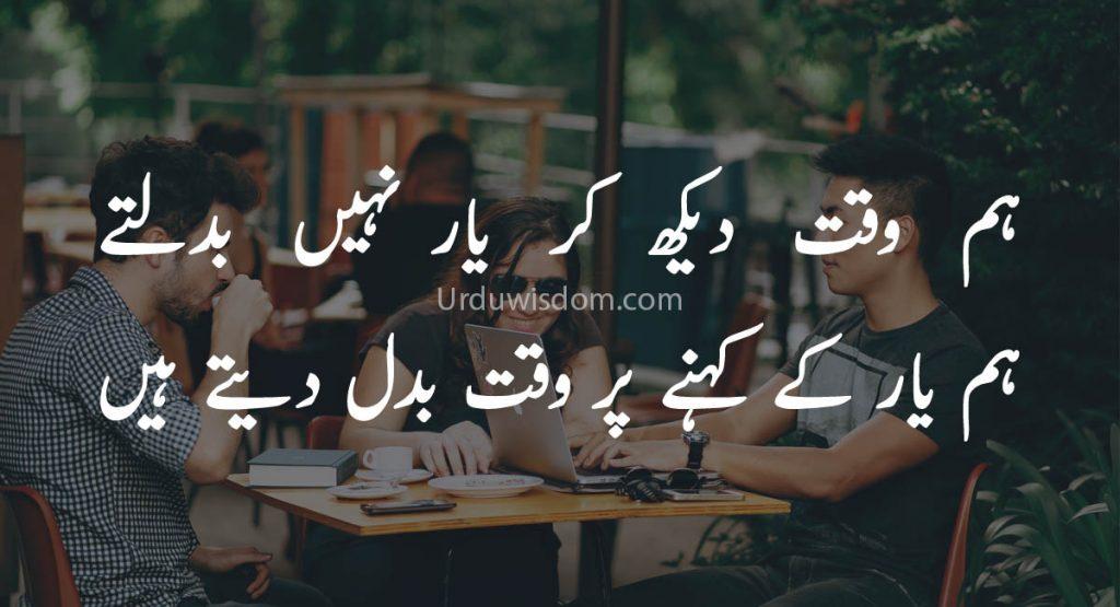 100 Best Urdu Poetry Images 2020, Urdu Shayari 9