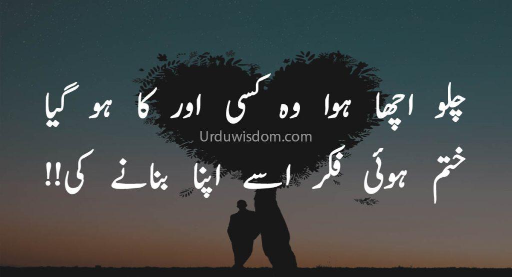 100 Best Urdu Poetry Images 2020, Urdu Shayari 13