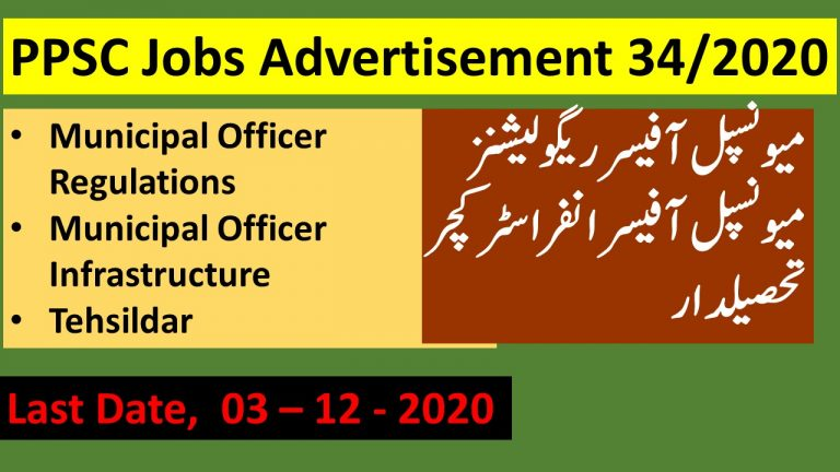 PPSC Jobs Advertisement 34/2020