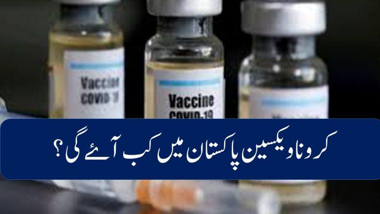 Covid 19 Vaccine Pakistan Me kab aayege