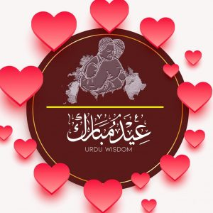 eid mubarak pic