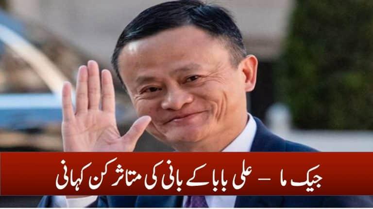 Jack Ma Success Story in Urdu