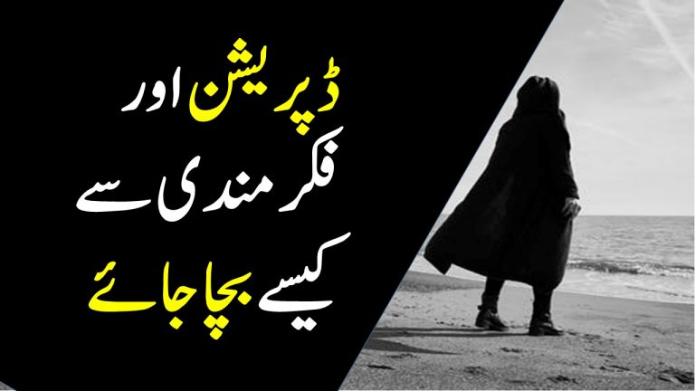 How to deal with depression and anxiety in Urdu