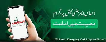 Ehsaas Emergency Cash Program 2021 1