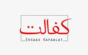 Ehsaas kafalat program in Urdu